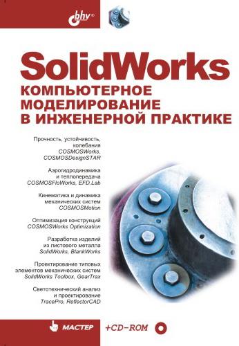 Коллектив авторов SolidWorks. Компьютерное моделирование в инженерной практике solidworks 2012机械设计入门与实战