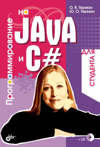 Олег Герман Программирование на Java и C# для студента