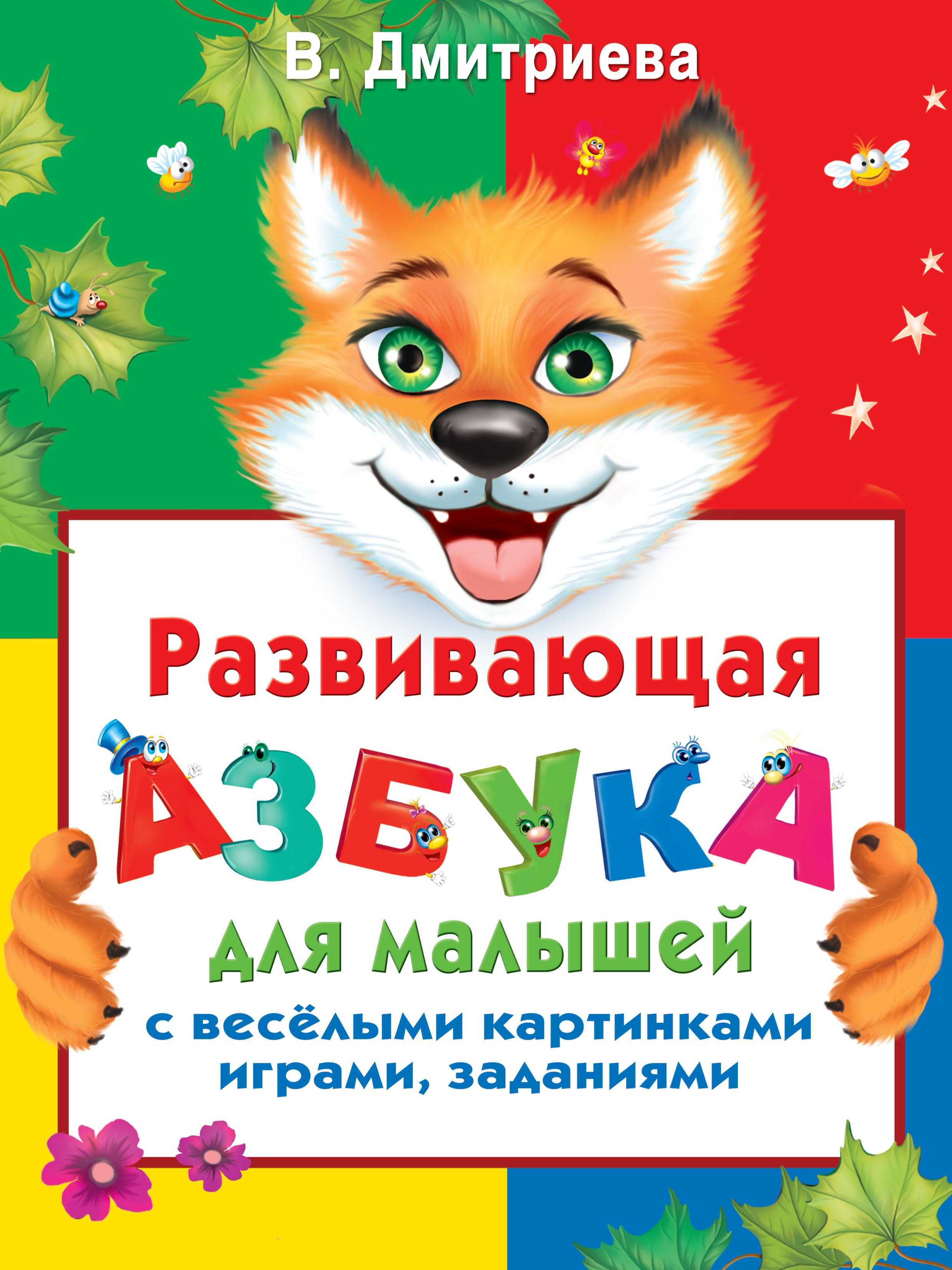 В. Г. Дмитриева Развивающая азбука для малышей с веселыми картинками, играми, заданиями шумилин в христианская азбука раскраска с играми и заданиями для малышей