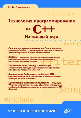 Н. А. Литвиненко Технология программирования на C++. Начальный курс н литвиненко технология программирования на c начальный курс