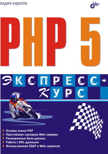 Вадим Будилов PHP 5. Экспресс-курс robert richards pro php xml and web services