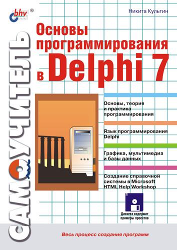 Никита Культин Основы программирования в Delphi 7 никита культин основы программирования в delphi xe