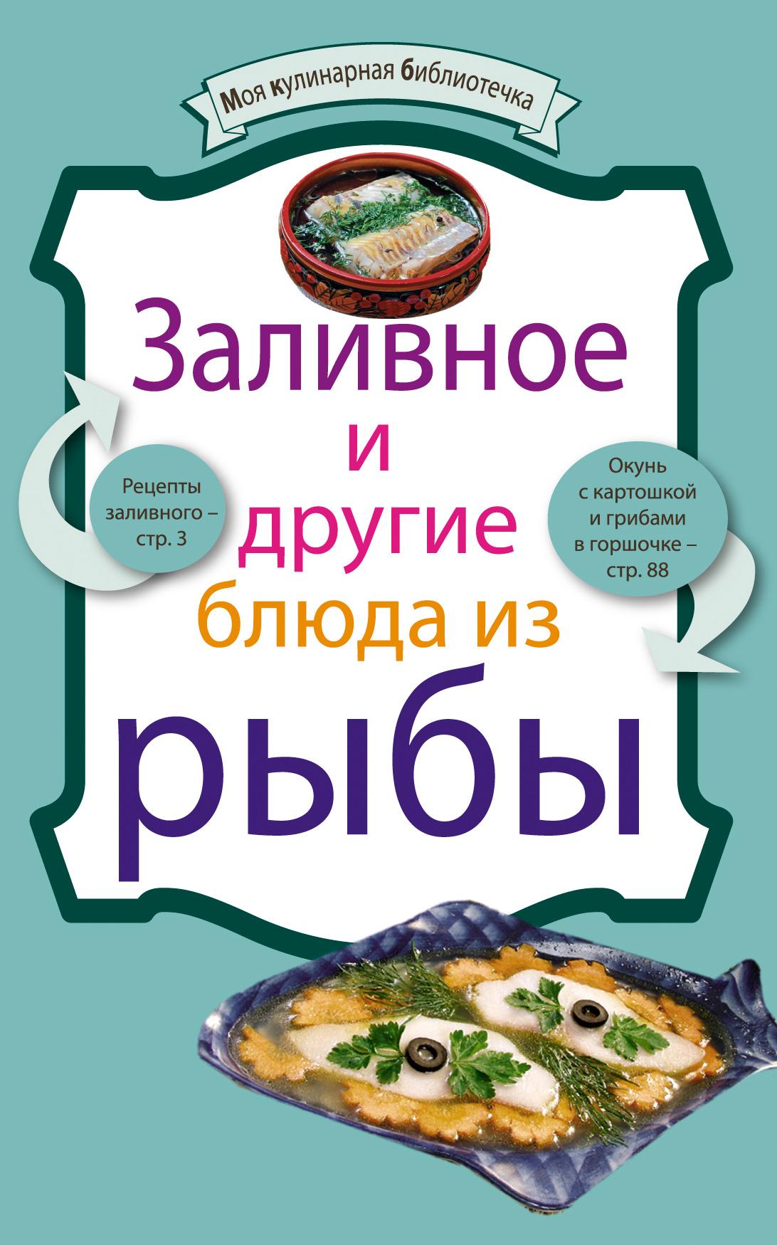 Отсутствует Заливное и другие блюда из рыбы злата сладкова блюда из морепродуктов и рыбы