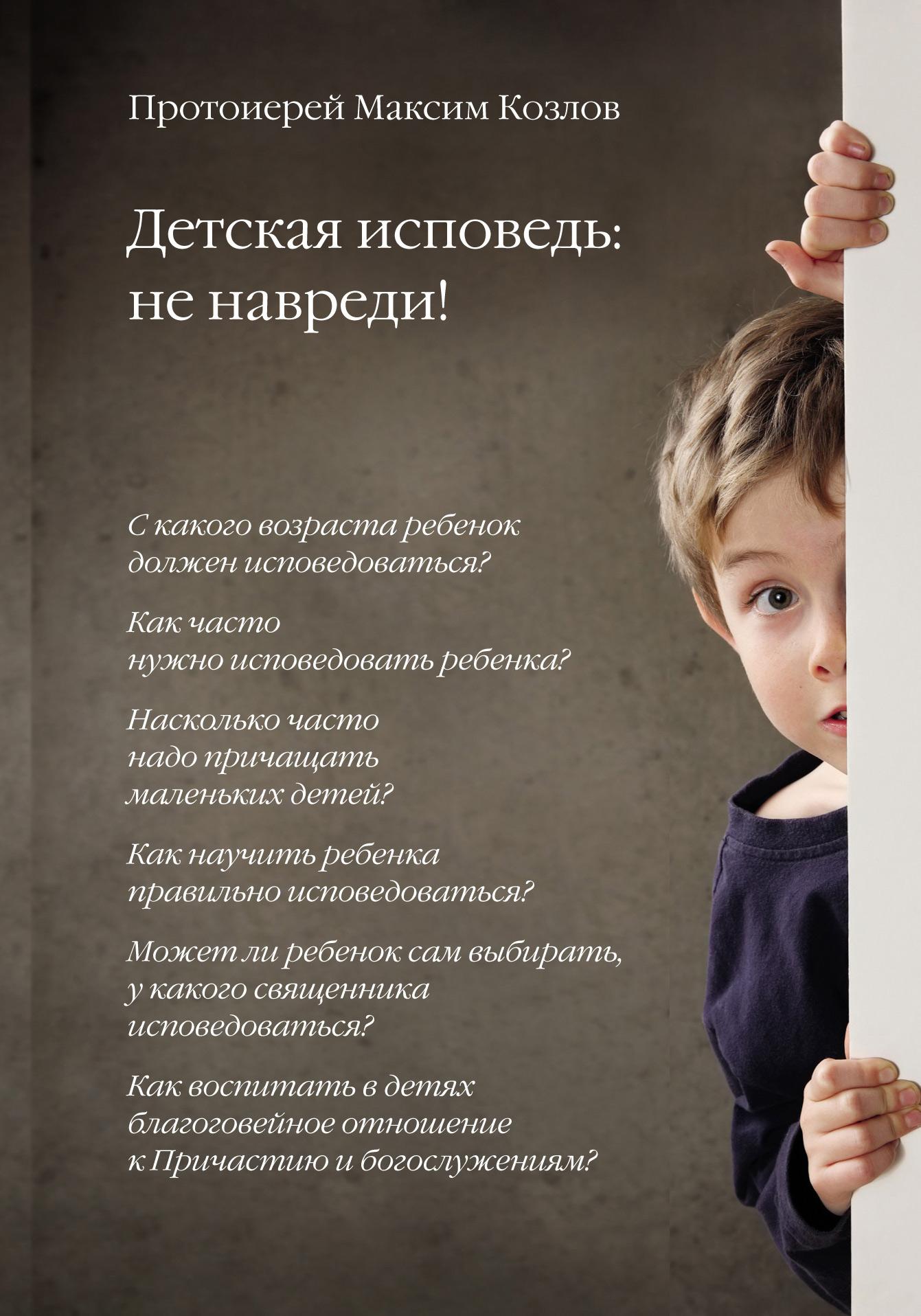 протоиерей Максим Козлов Детская исповедь: не навреди! священник максим первозванский мужской разговор место мужчины в мире христианский взгляд