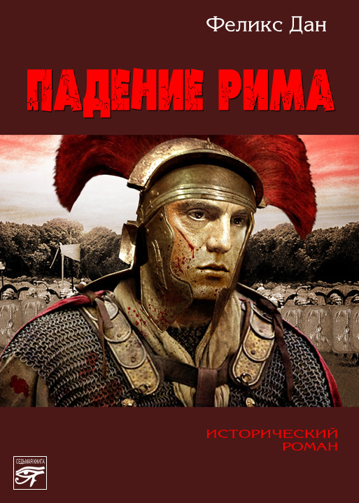 Феликс Дан Падение Рима