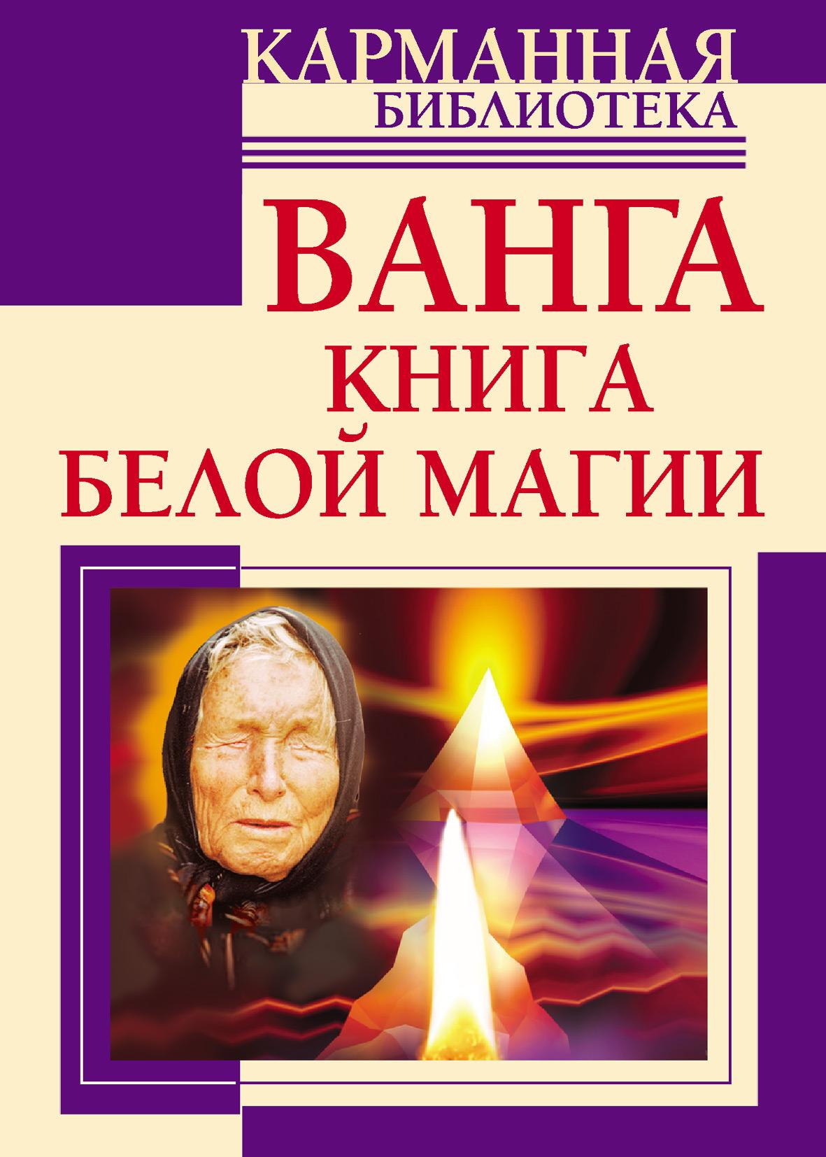 Ангелина Макова Ванга. Книга белой магии