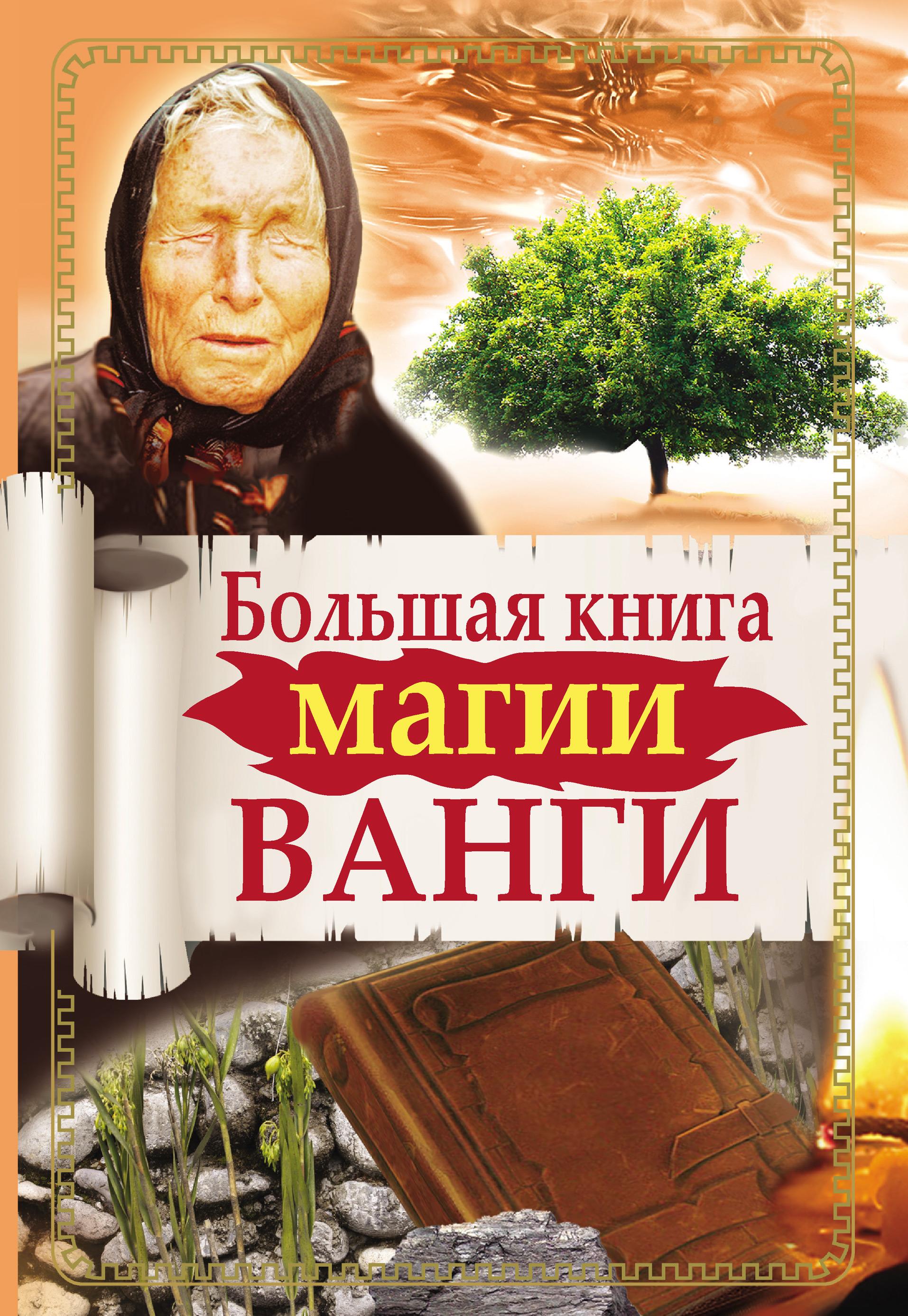 Ангелина Макова Большая книга магии Ванги ангелина макова исцеляющие заговоры на которые указала великая ванга