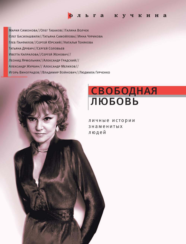 Ольга Кучкина Свободная любовь якоб вассерман свободная любовь