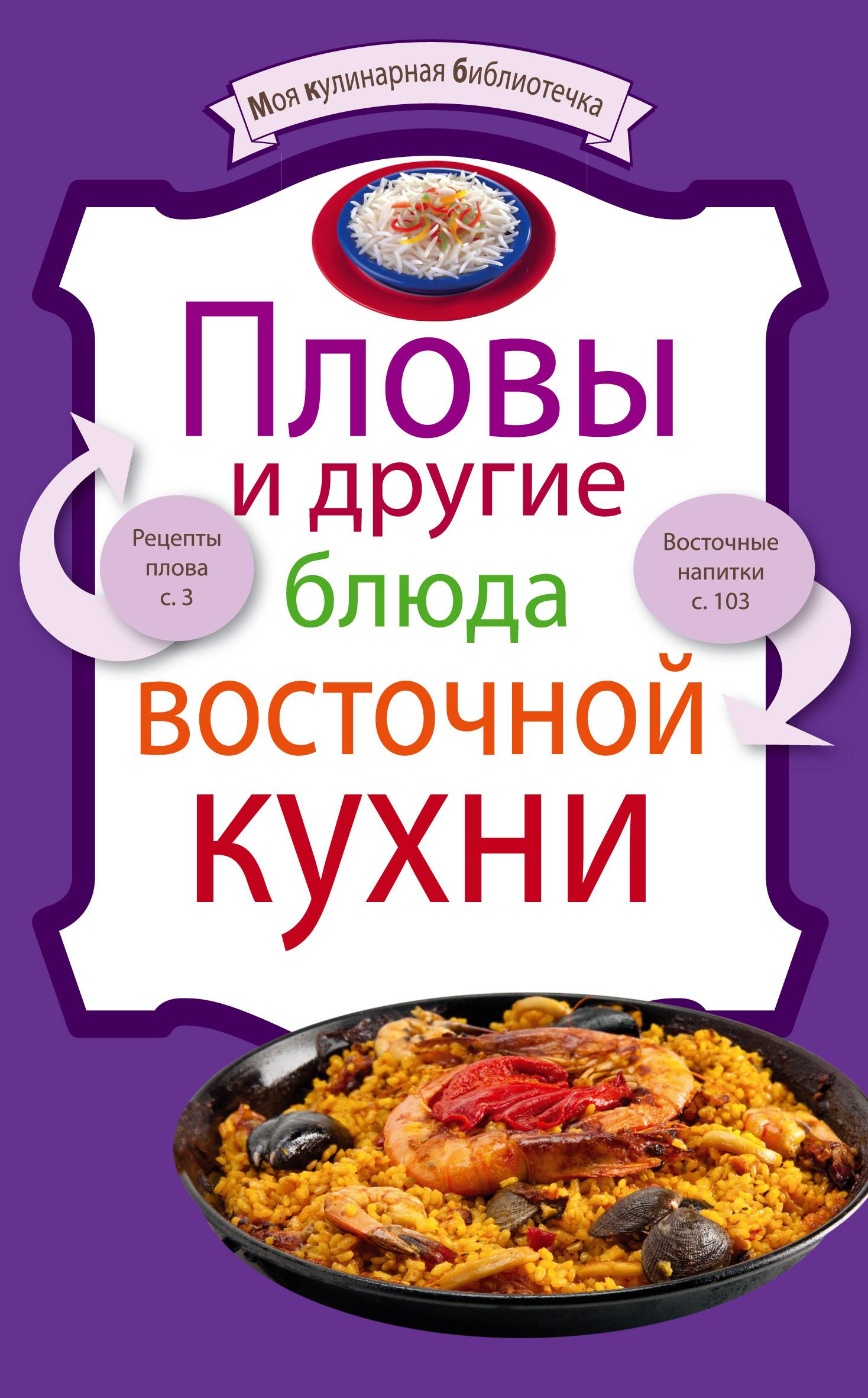 Отсутствует Пловы и другие блюда восточной кухни силиконовые чехлы китики паттерн page 5 page 7