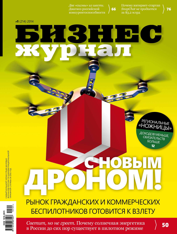 Бизнес-журнал №01/2014