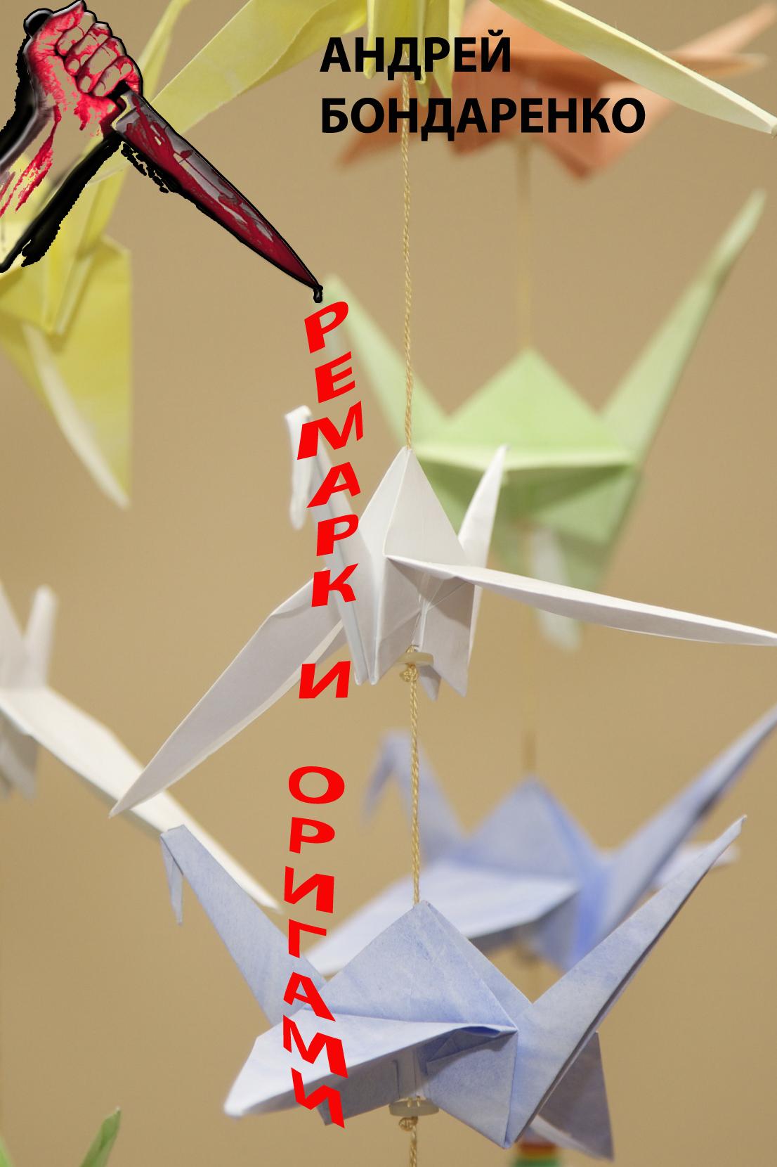 Андрей Бондаренко Ремарк и оригами и крылов как наука помогает раскрывать преступления page 5