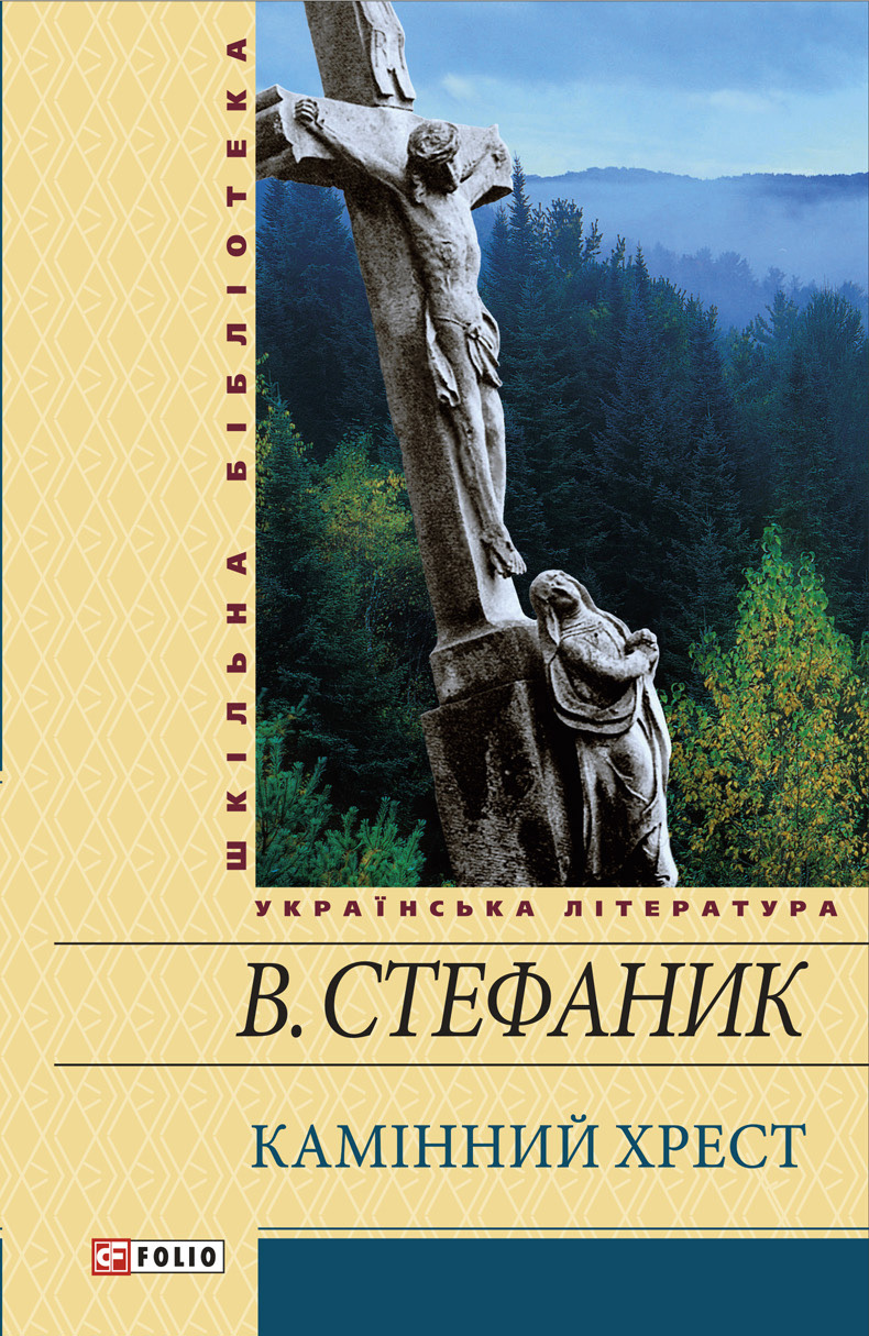 Василь Стефаник Камінний хрест (збірник) василь стефаник вибрані новели