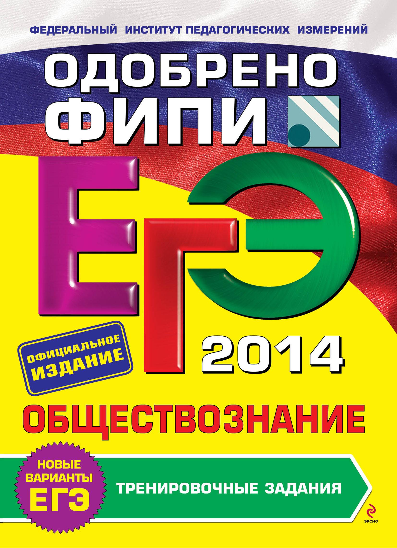 Е. Л. Рутковская ЕГЭ 2014. Обществознание. Тренировочные задания