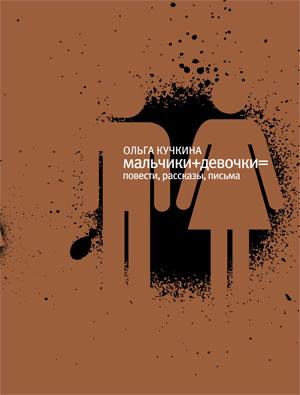 Ольга Кучкина Мальчики + девочки = большая энциклопедия ножей мира самые полные материалы по ножам россии и зарубежья