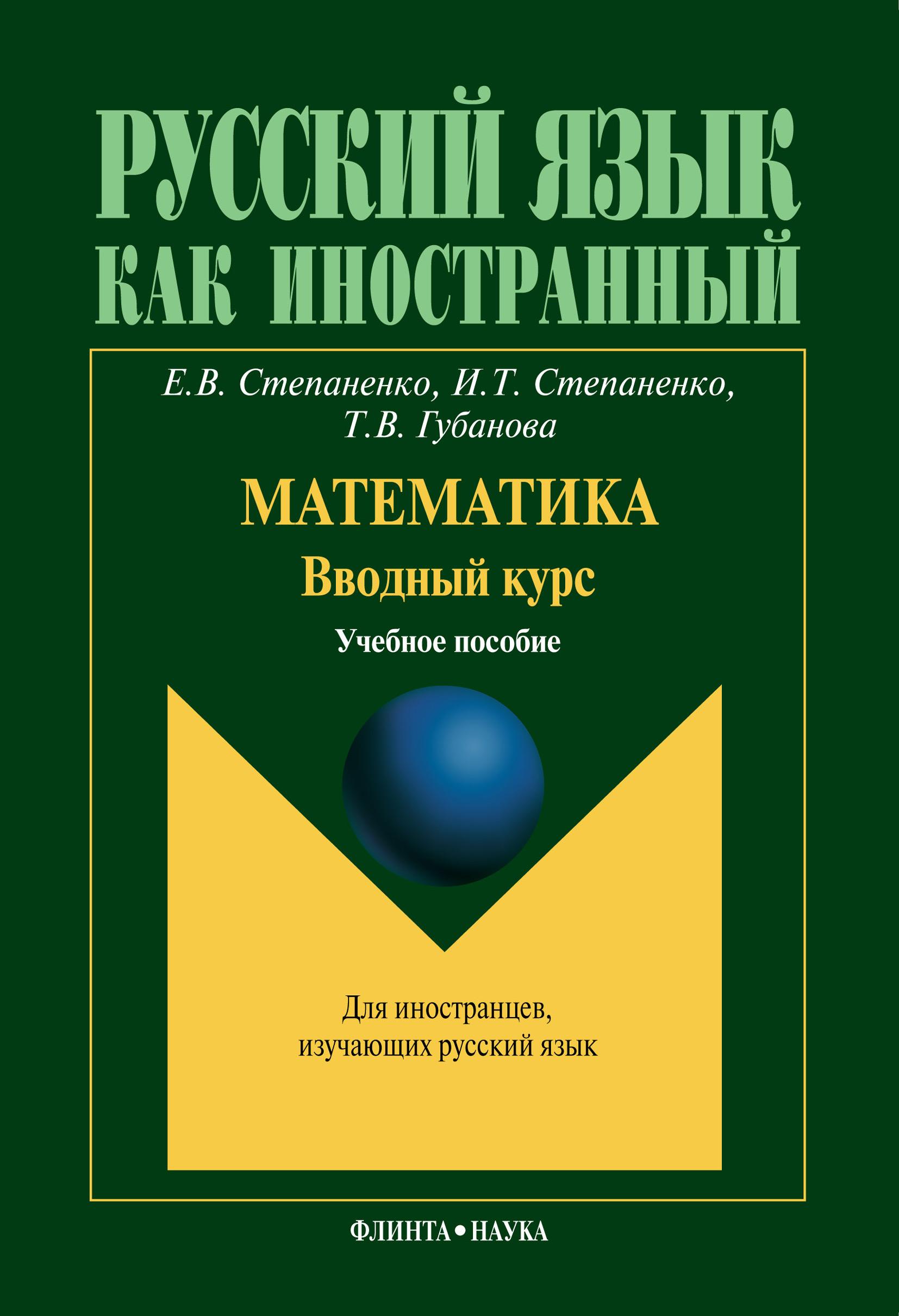 Е. В. Степаненко Математика. Вводный курс. Учебное пособие