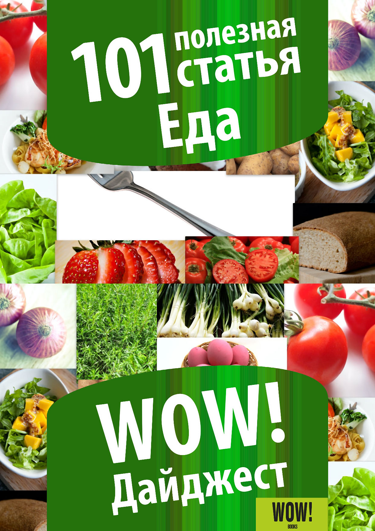 Отсутствует 101 полезная статья. Еда
