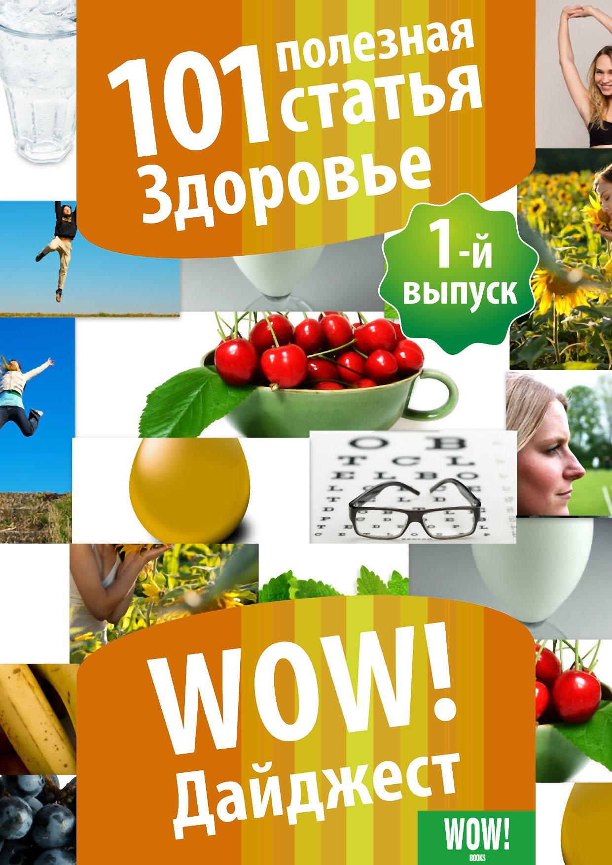 Отсутствует 101 полезная статья. Здоровье. 1-й выпуск отсутствует здоровье на крыльях пчелы