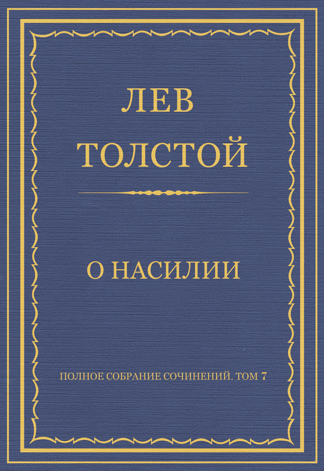 Лев Толстой Полное собрание сочинений. Том 7. Произведения 1856–1869 гг. О насилии лев толстой о насилии