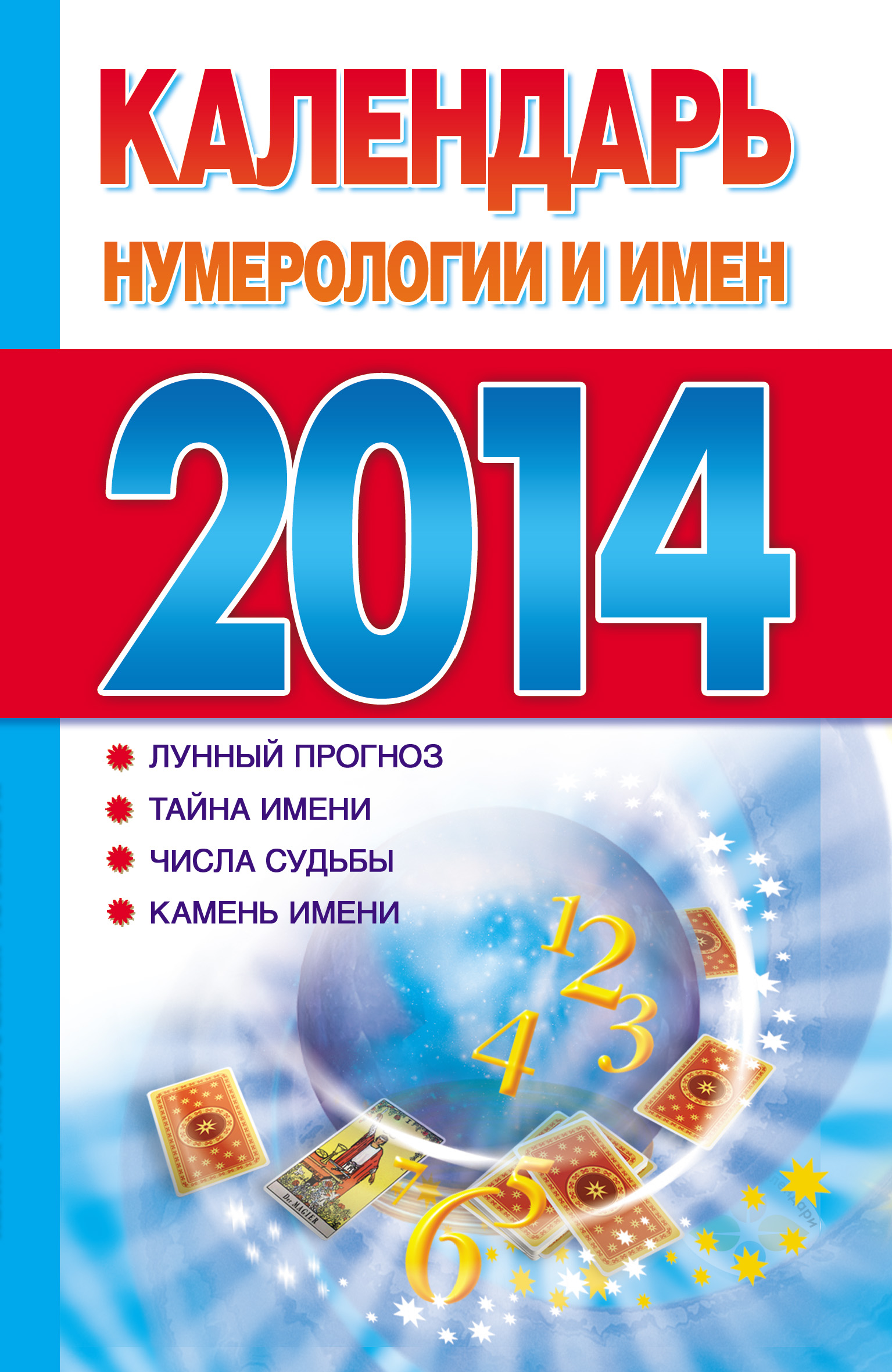 Отсутствует Календарь нумерологии и имен 2014 цена и фото