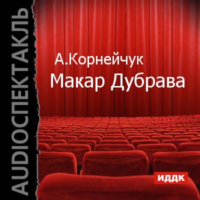 Александр Корнейчук Макар Дубрава (спектакль)