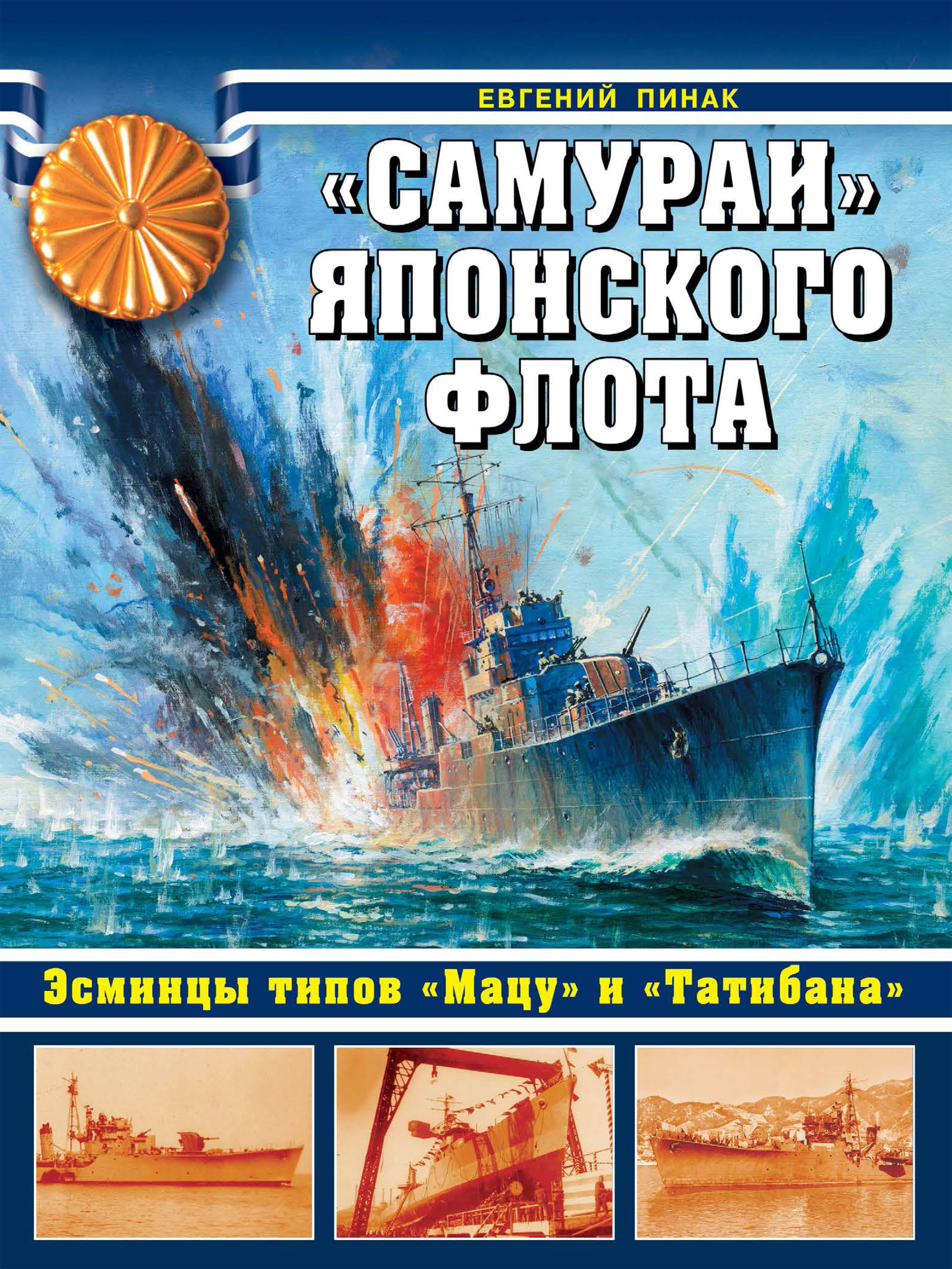 Евгений Пинак «Самураи» японского флота. Эсминцы типов «Мацу» и «Татибана»