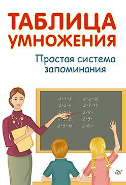 А. Иванов Таблица умножения. Простая система запоминания васильев а круглый отличник таблица умножения таблица деления