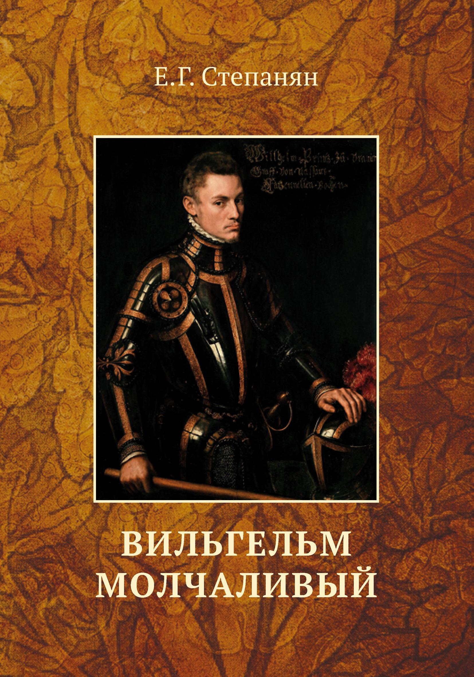 Елена Степанян Вильгельм Молчаливый елена степанян о михаиле булгакове и собачьем сердце