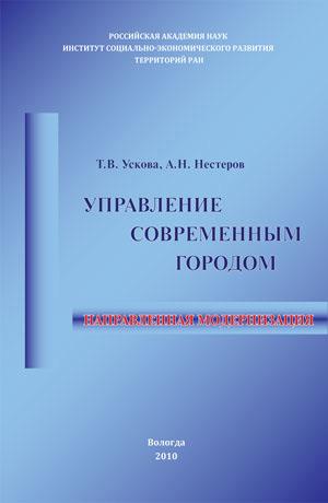 купить Т. В. Ускова Управление современным городом: направленная модернизация онлайн