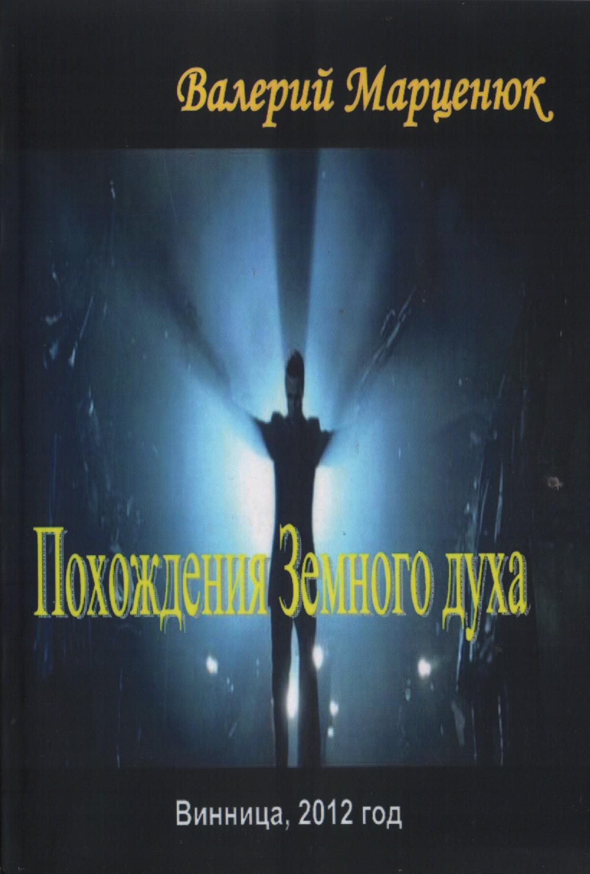 Валерий Марценюк Похождения земного духа валерий марценюк месть привидения