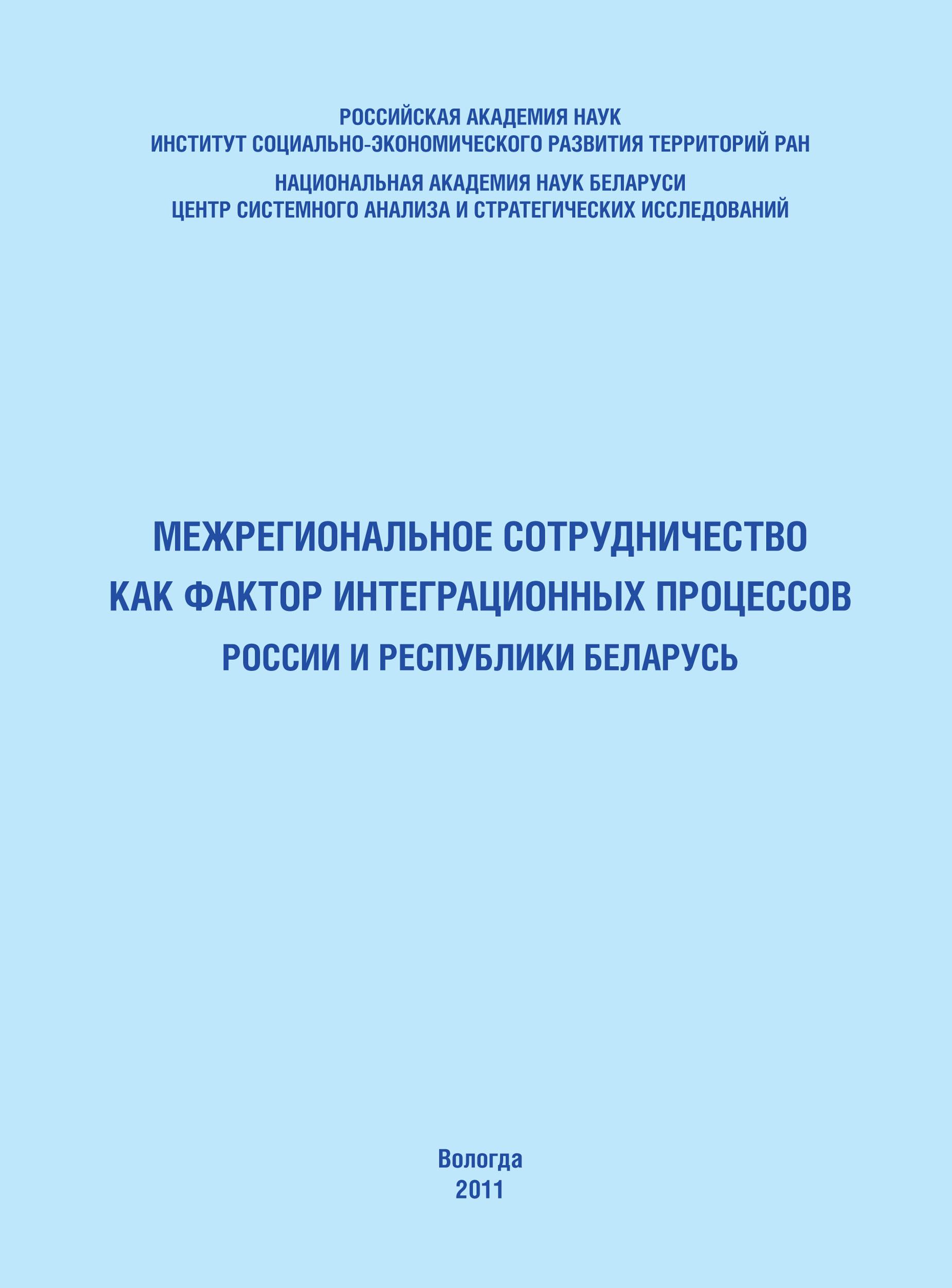 Т. В. Ускова Межрегиональное сотрудничество как фактор интеграционных процессов России и Республики Беларусь