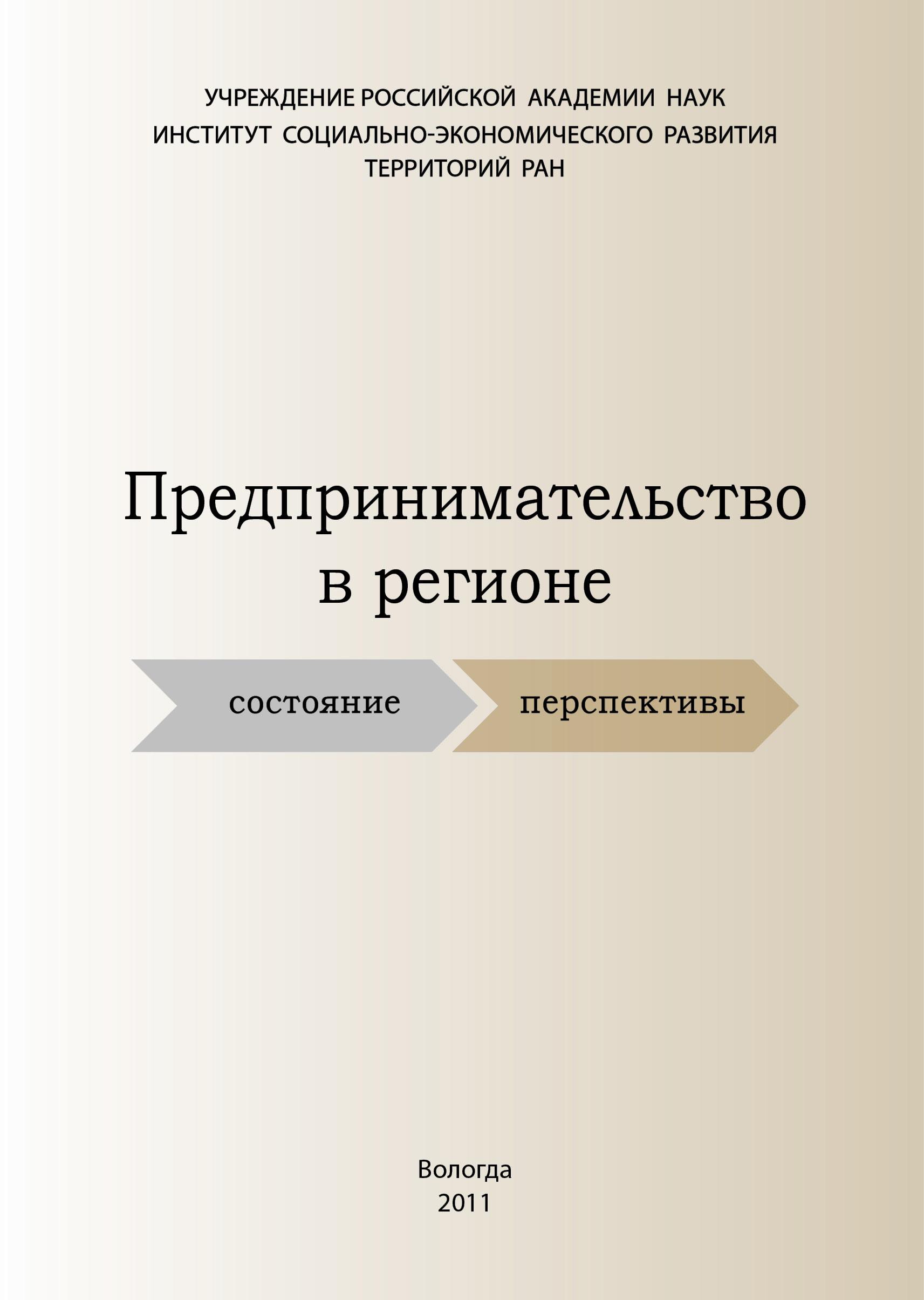 цены С. В. Теребова Предпринимательство в регионе: состояние, перспективы