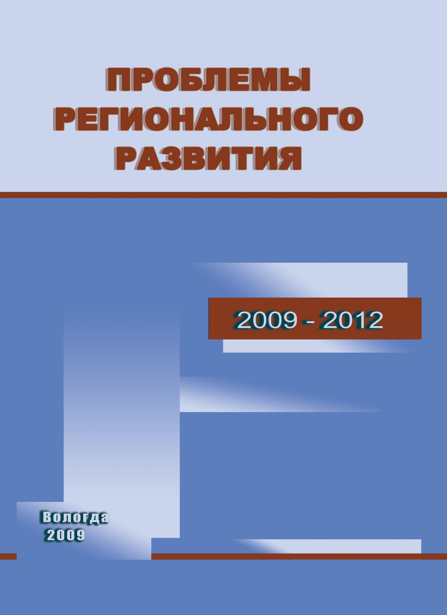 Т. В. Ускова Проблемы регионального развития. 2009–2012