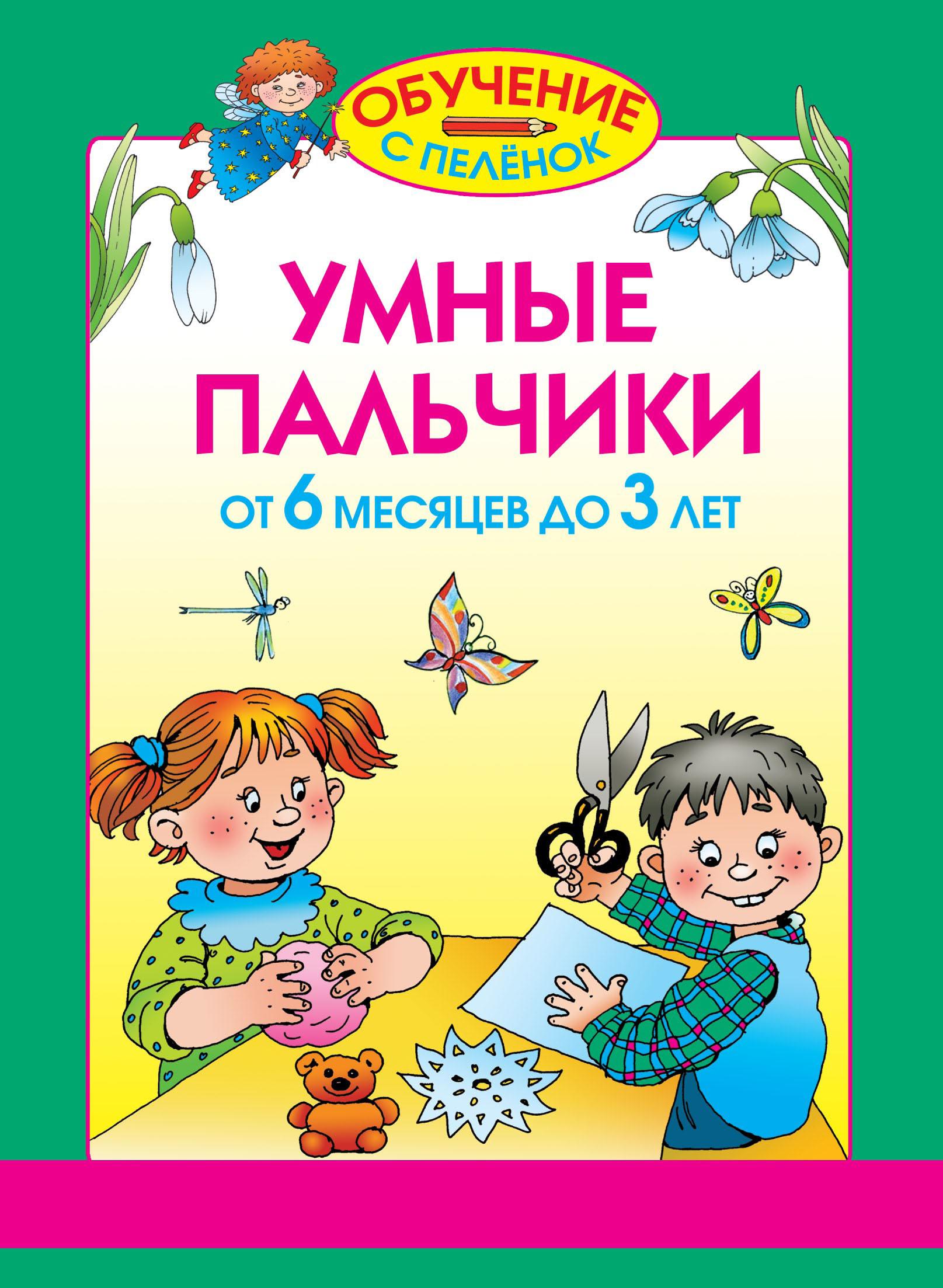 Олеся Жукова Умные пальчики. От 6 месяцев до 3 лет цена и фото