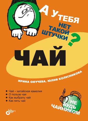Ирина Онучева Чай чай для здоровья