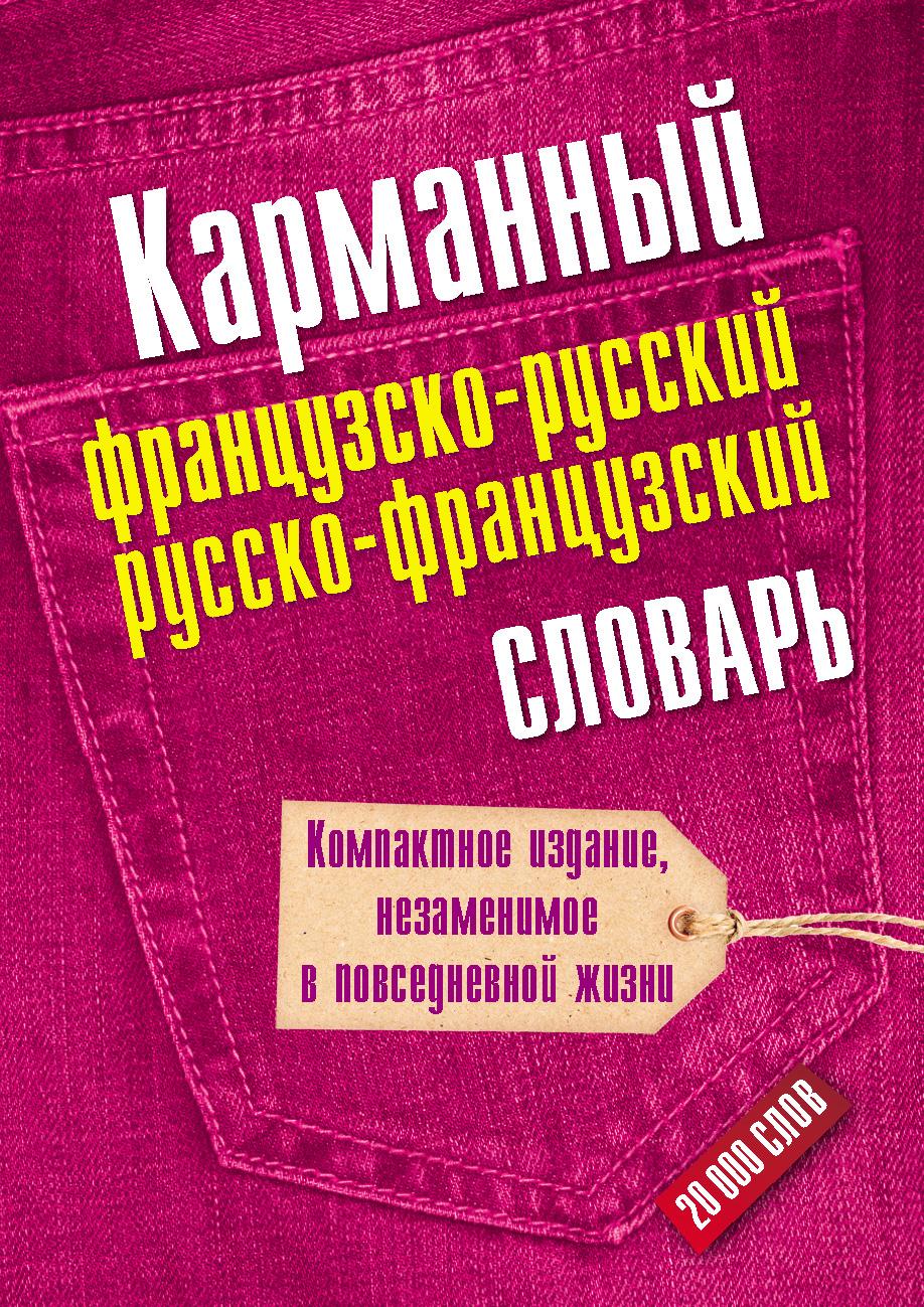 Отсутствует Карманный французско-русский, русско-французский словарь школьный французско русский и русско французский словарь