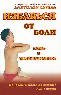 Анатолий Ситель Избавься от боли. Боль в позвоночнике анатолий ситель лечебные позы движения а б сителя
