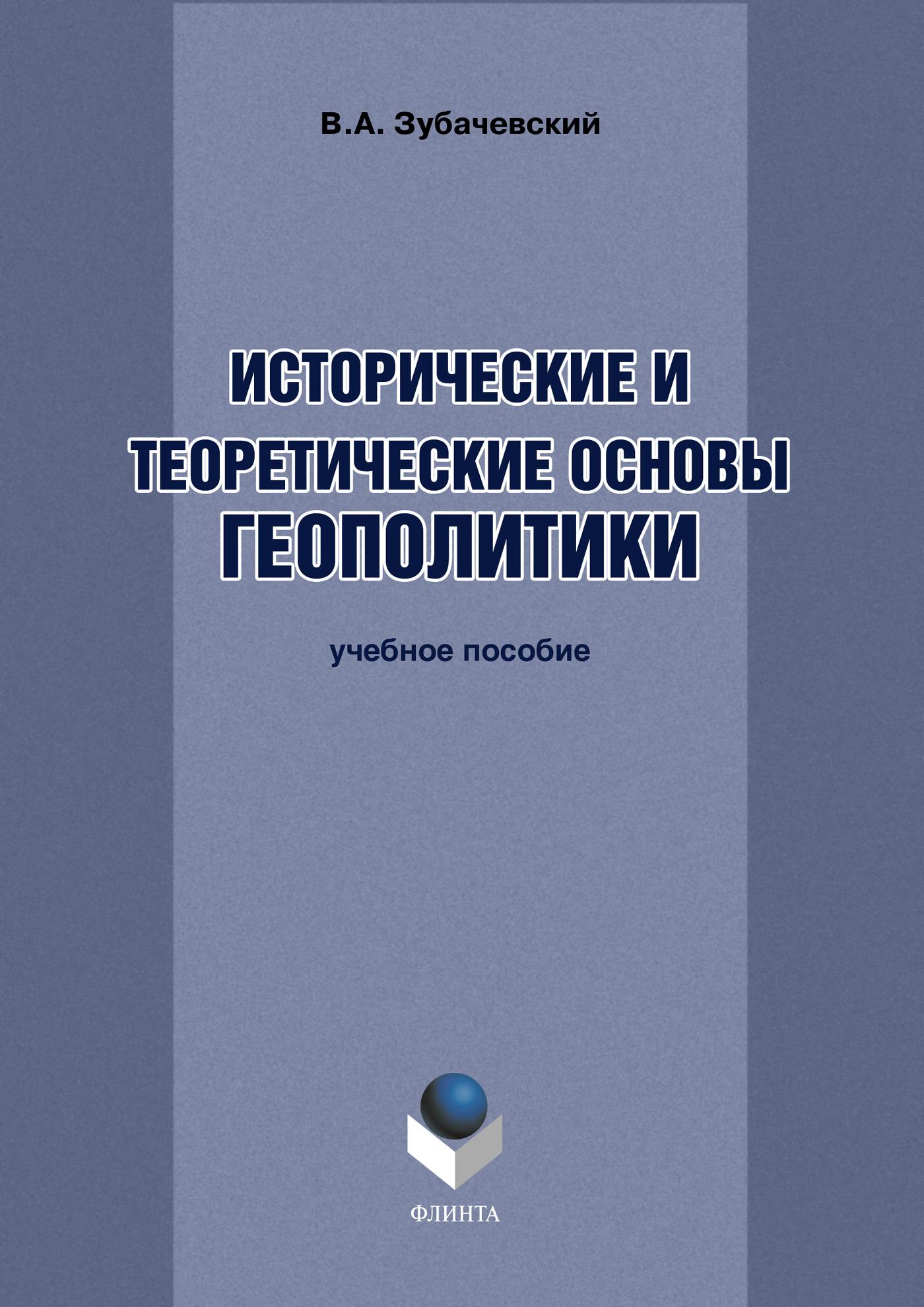 Исторические и теоретические основы геополитики. Учебное пособие