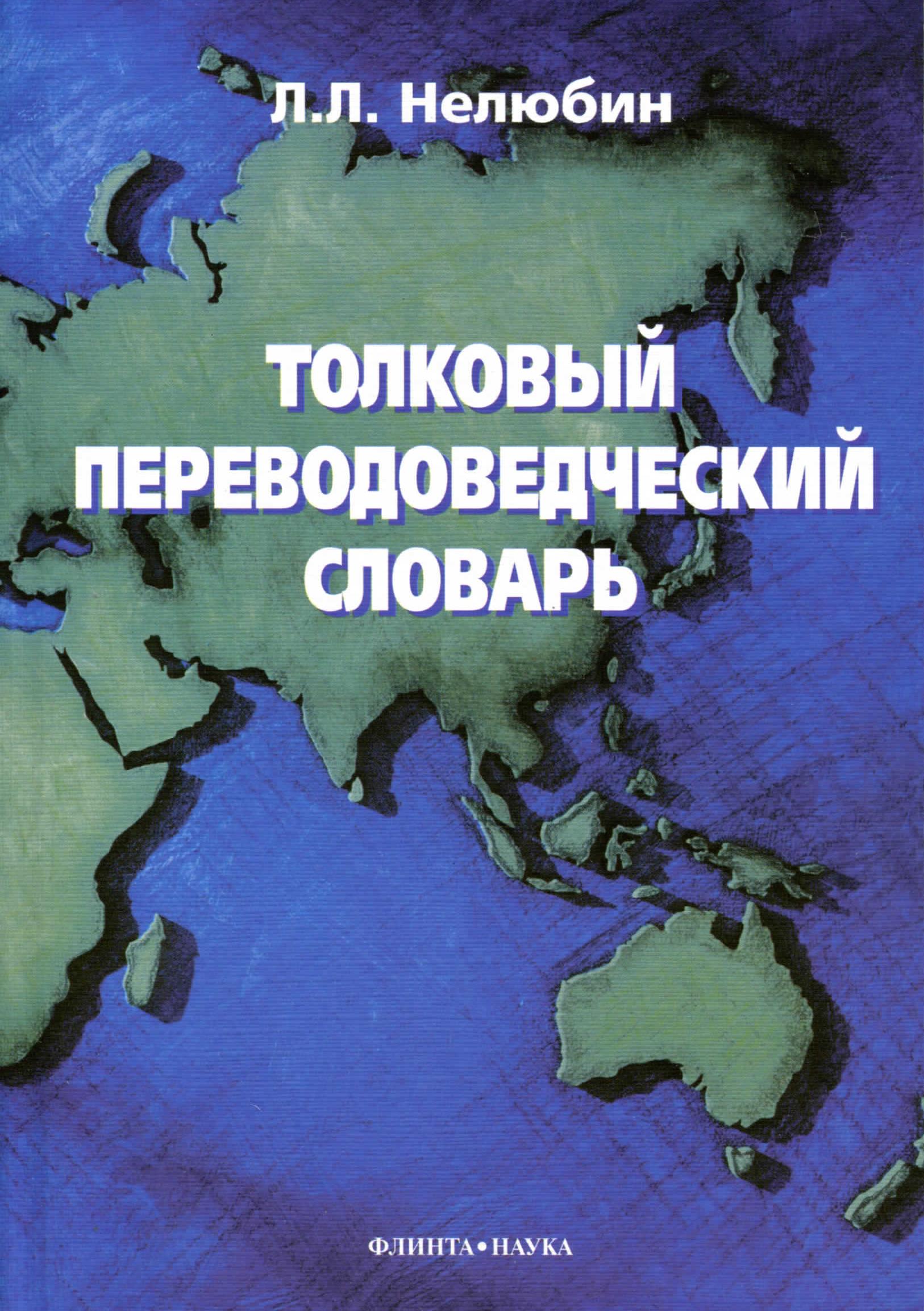 Л. Л. Нелюбин Толковый переводоведческий словарь недорого