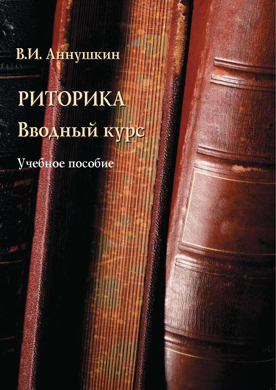 В. И. Аннушкин Риторика. Вводный курс