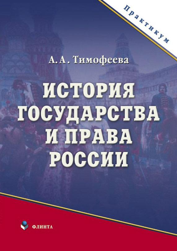 А. А. Тимофеева История государства и права России. Практикум ves dr3001l g page 8