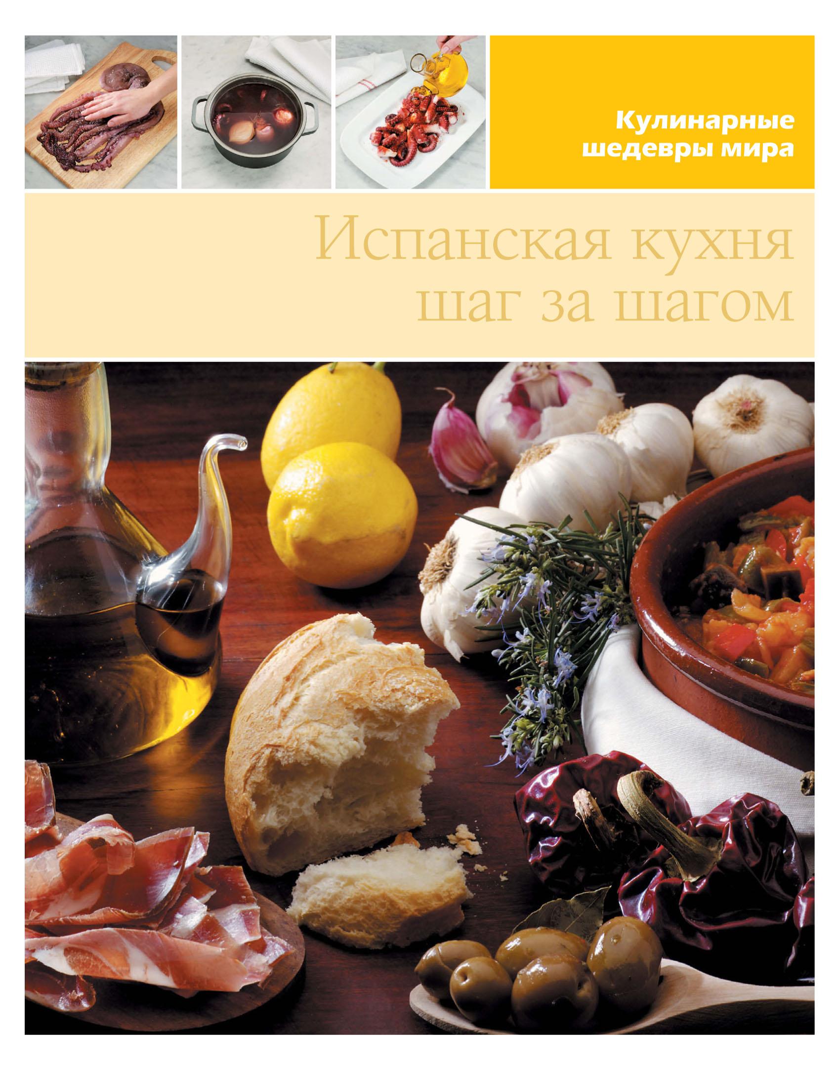 Отсутствует Испанская кухня шаг за шагом испанская кухня шаг за шагом