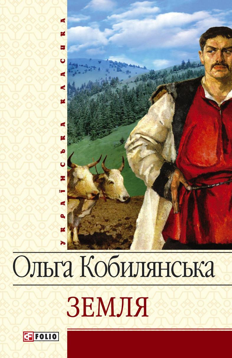 Ольга Кобилянська Земля (збірник)