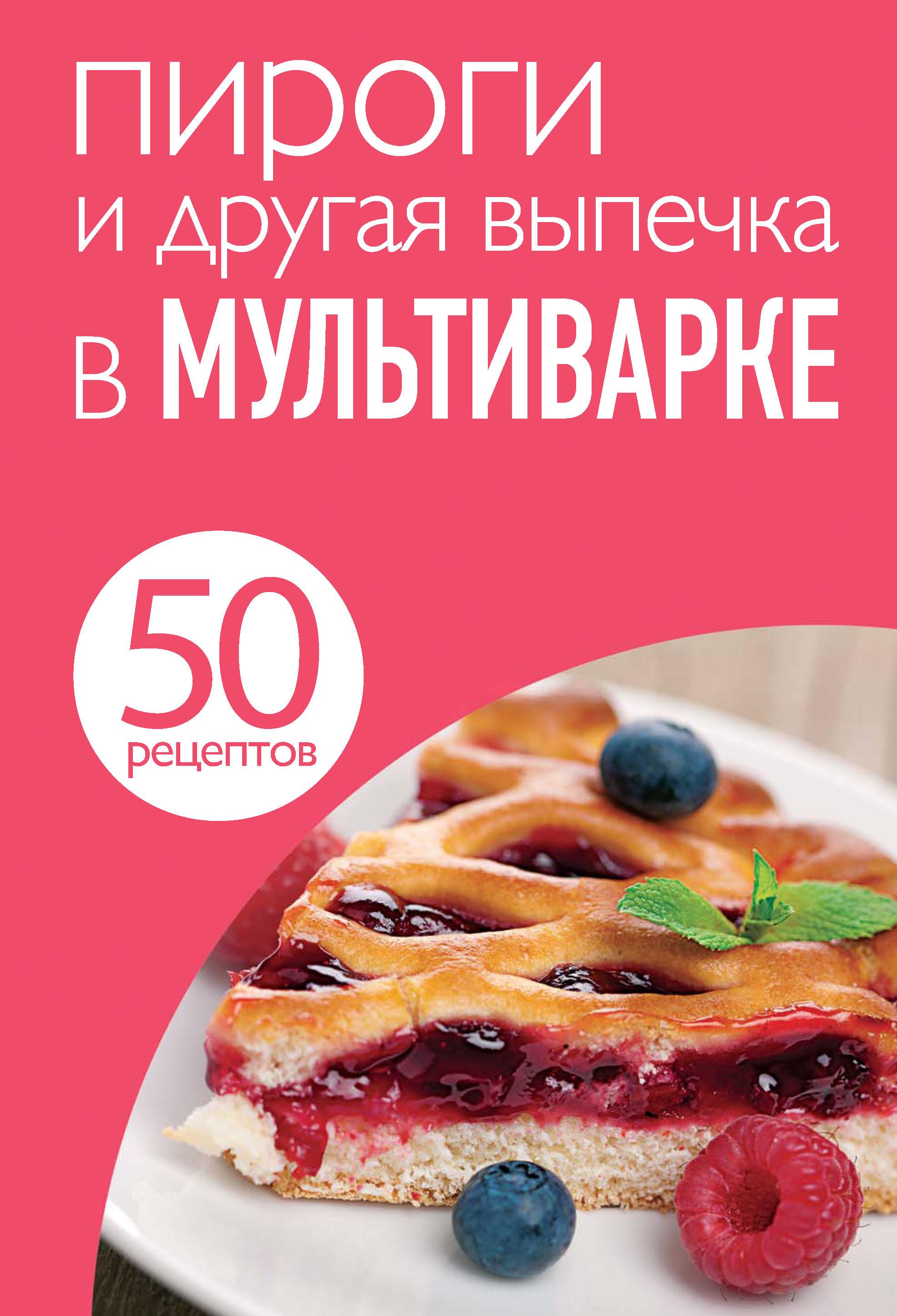 Отсутствует 50 рецептов. Пироги и другая выпечка в мультиварке