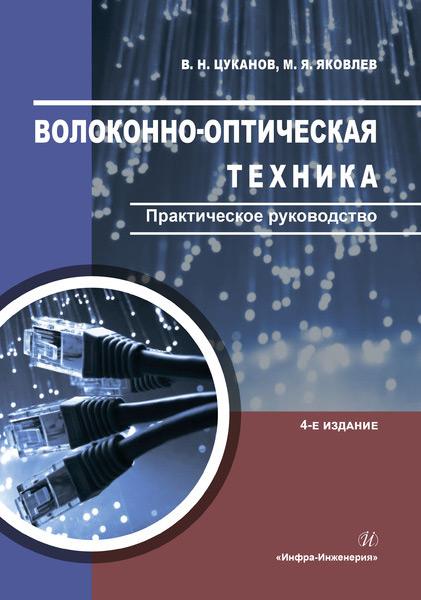 В. Н. Цуканов Волоконно-оптическая техника. Практическое руководство юсуп исаев моделирование восстановления оптических сигналов и изображений