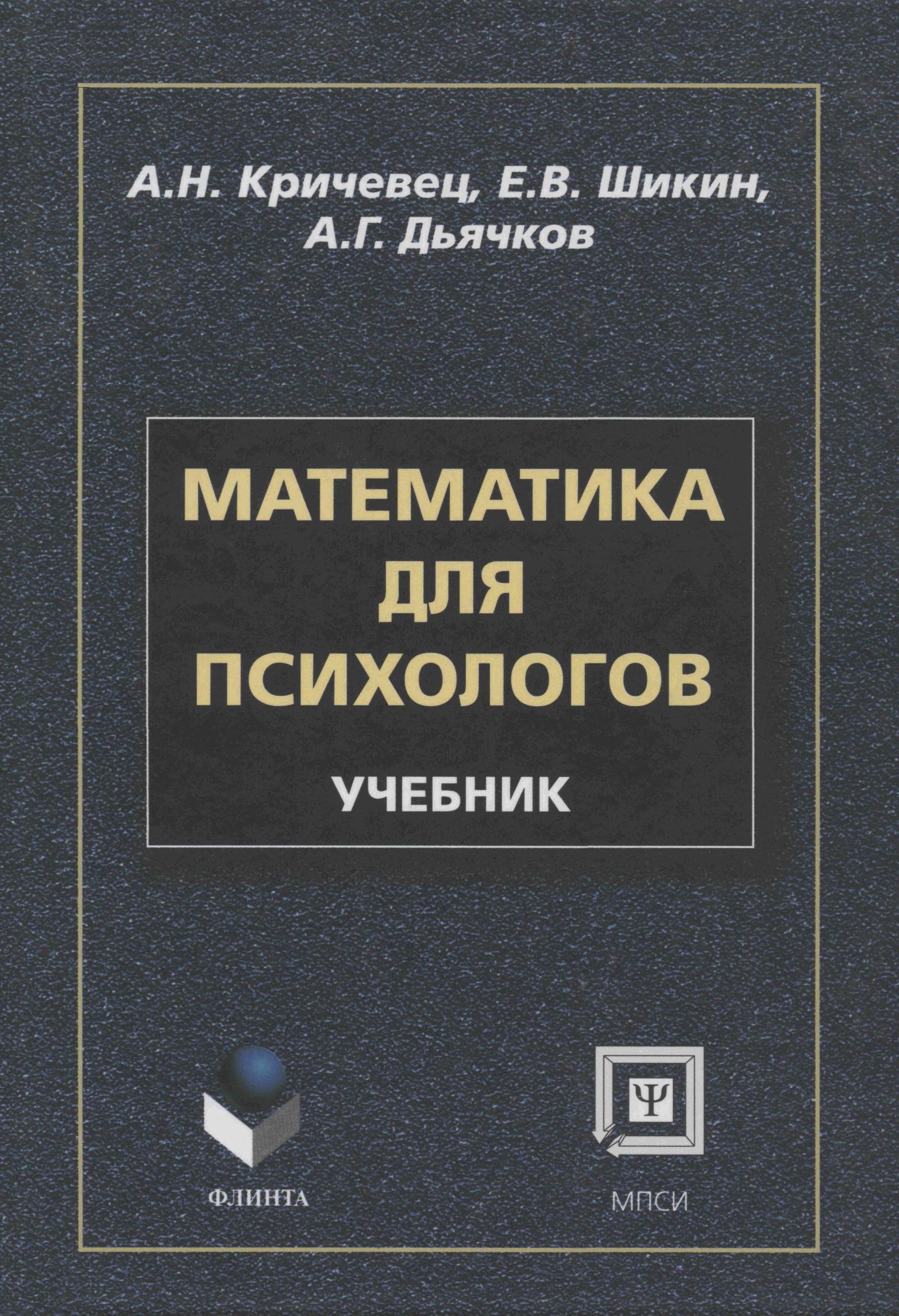 А. Н. Кричевец Математика для психологов: учебник а и гусева в с киреев а н тихомирова дискретная математика учебник