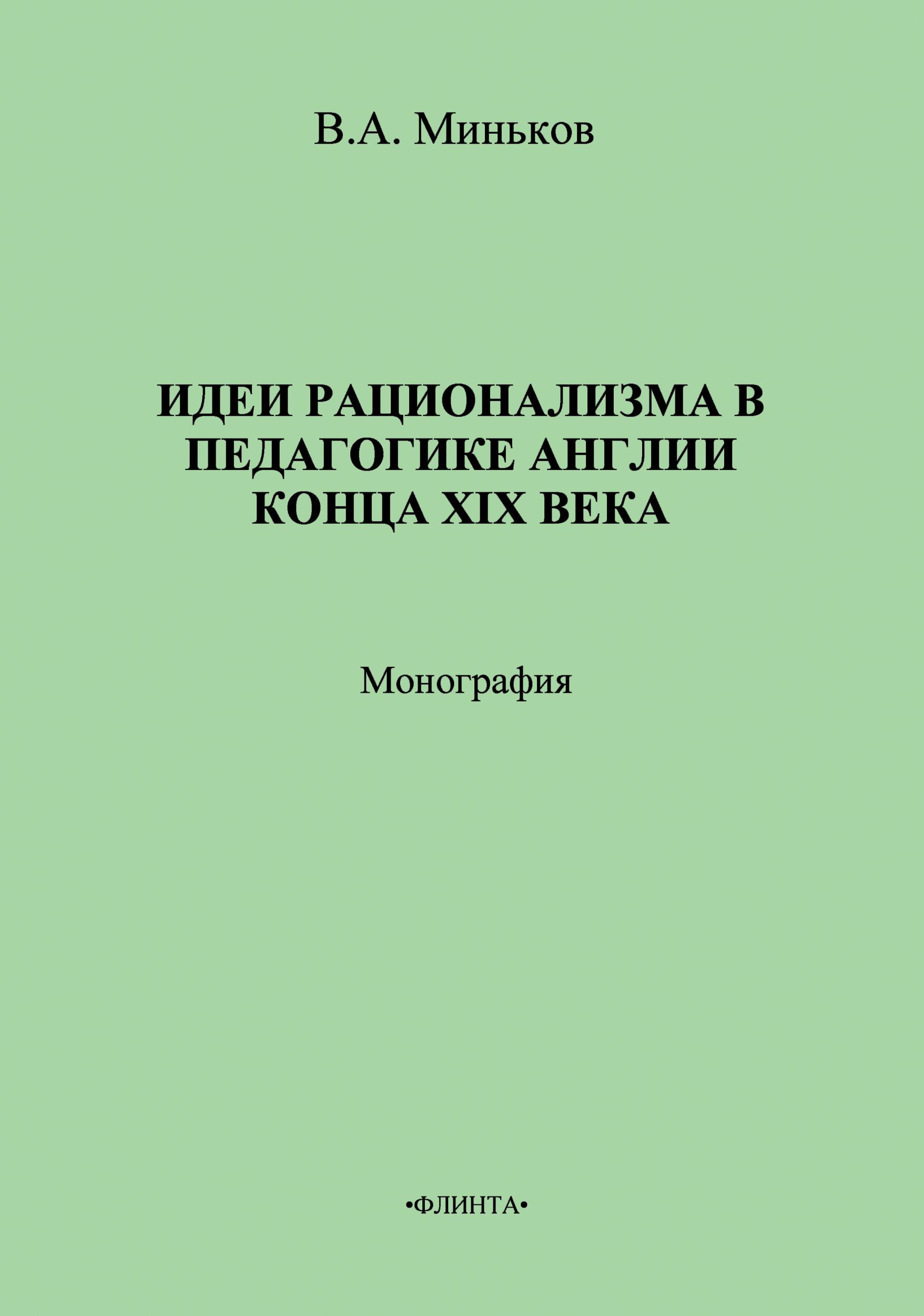 В. А. Миньков Идеи рационализма в педагогике Англии конца XIX века для школы идеи