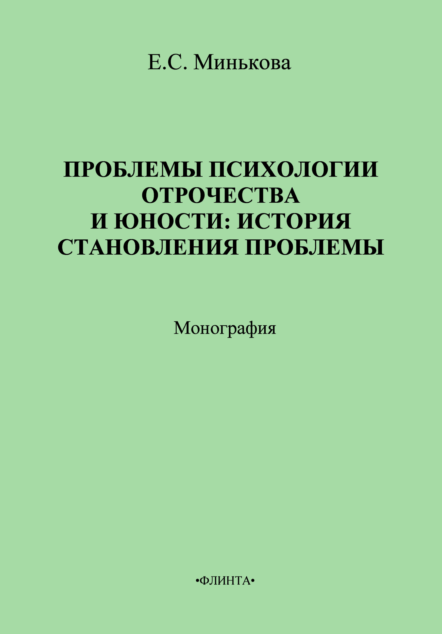 Е. С. Минькова Проблемы психологии отрочества и юности: история становления проблемы все цены