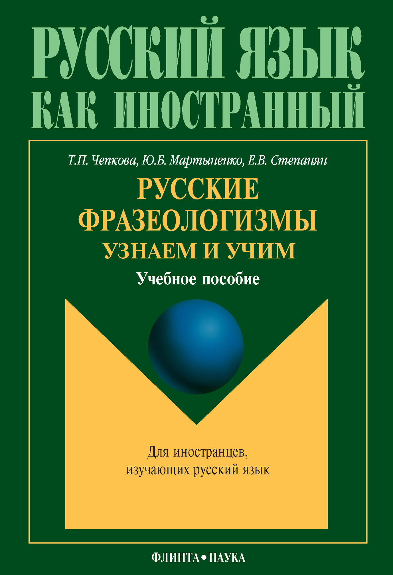 Ю. Б. Мартыненко Русские фразеологизмы. Узнаем и Учим: учебное пособие