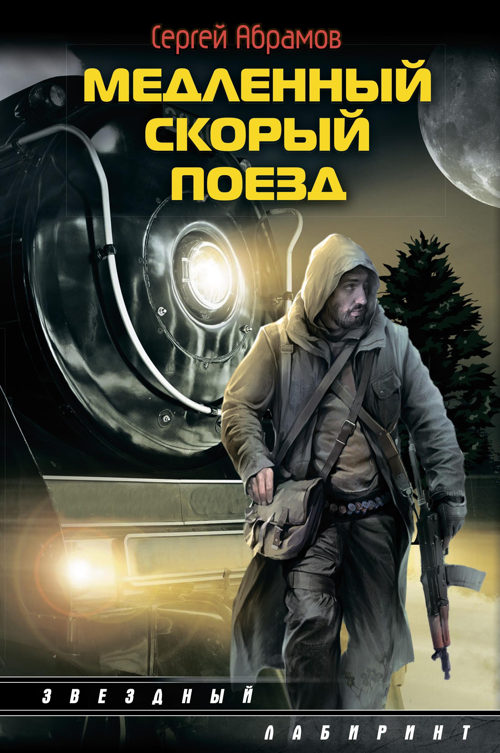 Сергей Абрамов Медленный скорый поезд абрамов с медленный скорый поезд