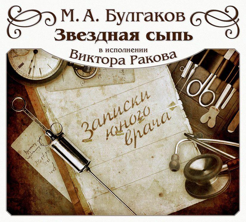 Михаил Булгаков Звёздная сыпь елена звёздная сосватать героя или невеста для злодея